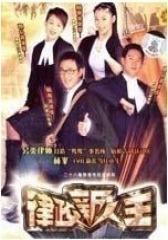 律政新人王(影视)