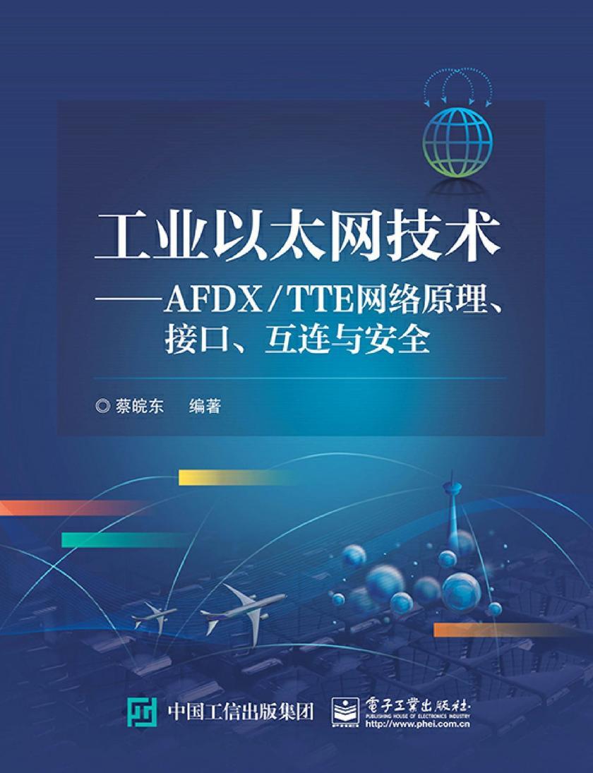工业以太网技术——AFDX-TTE网络原理、接口、互连与安全