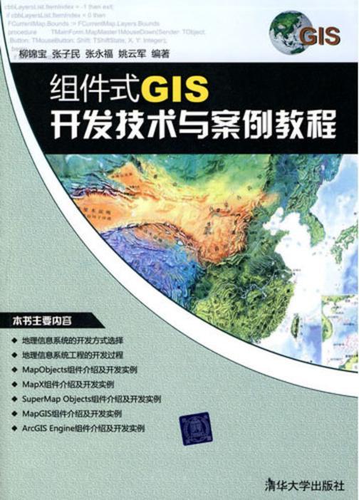 组件式GIS开发技术与案例教程