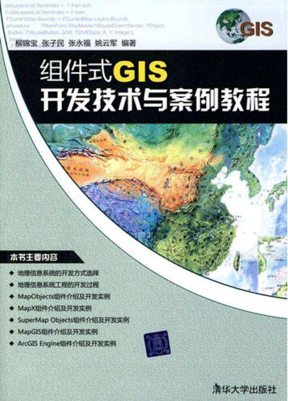 组件式GIS开发技术与案例教程(仅适用PC阅读)