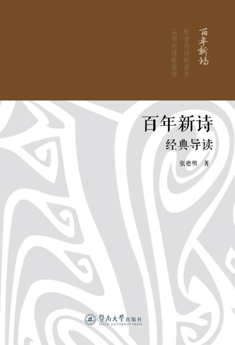百年新诗经典导读