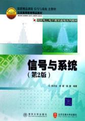 信号与系统(第2版)(仅适用PC阅读)