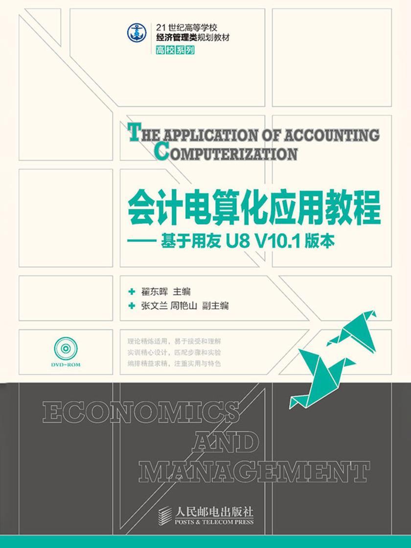 会计电算化应用教程——基于用友U8 V10.1版本