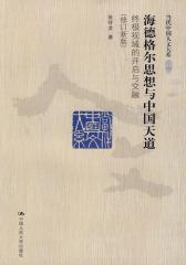 海德格尔思想与中国天道:终极视域的开启与交融