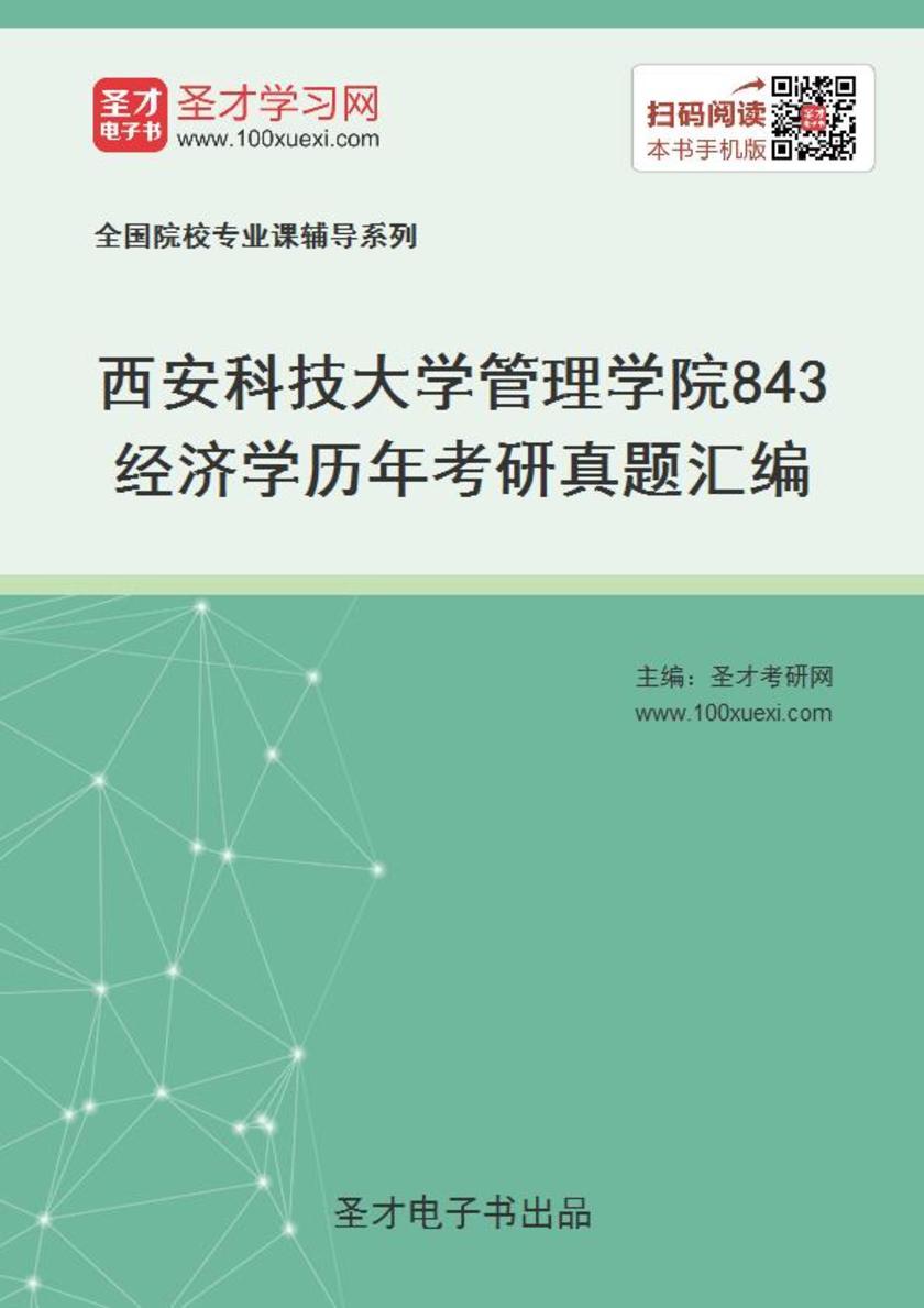 西安科技大学管理学院843经济学历年考研真题汇编
