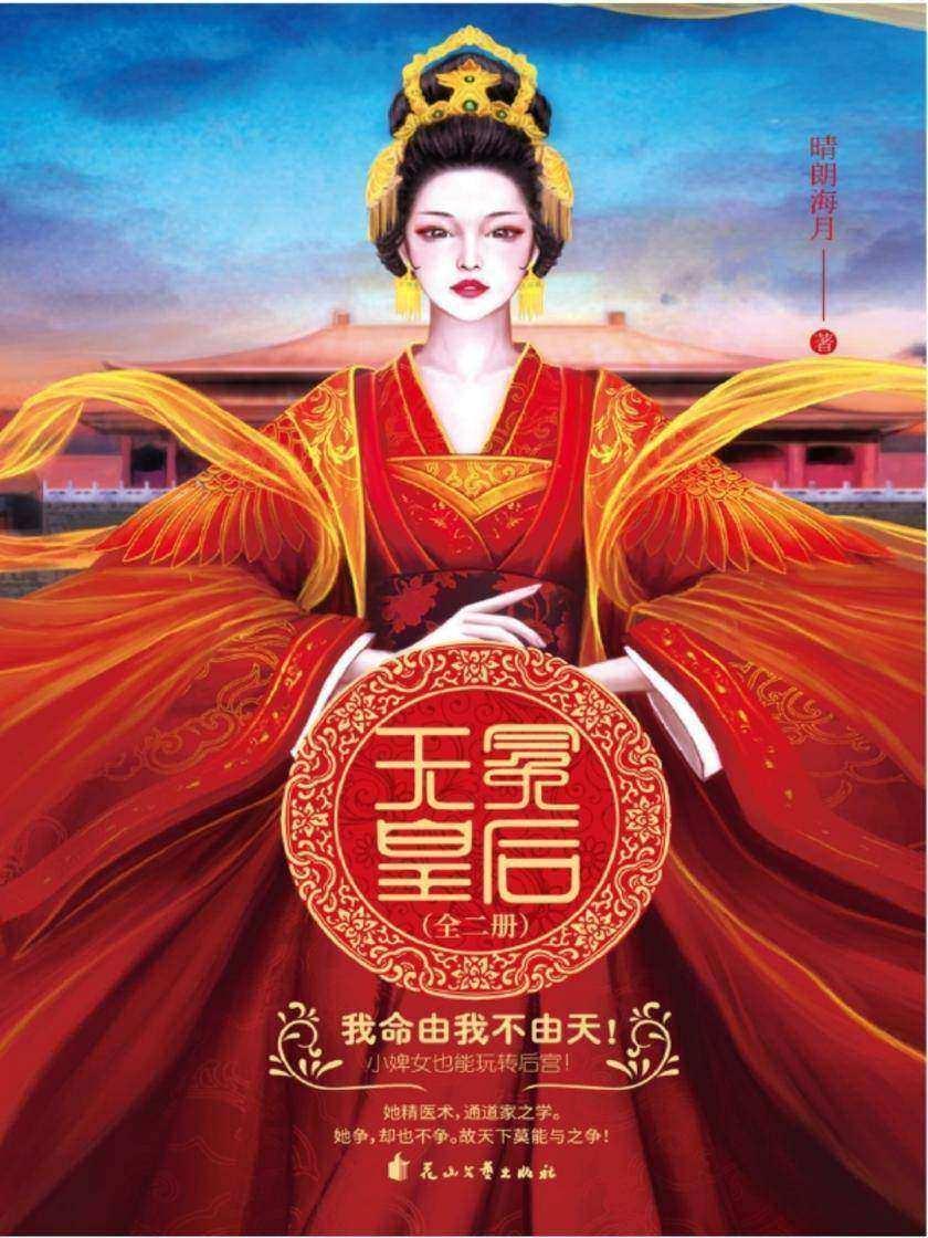 无冕皇后:全二册