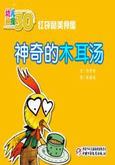 幼儿画报30年精华典藏﹒神奇的木耳汤(多媒体电子书)(仅适用PC阅读)