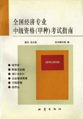 全国经济专业中级资格考试指南(甲种)(仅适用PC阅读)