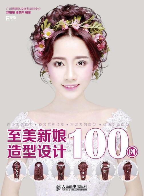 至美新娘造型设计100例