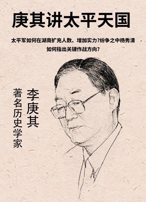第6集 太平军如何在湖南扩充人数、增加实力?纷争之中杨秀清如何指出关键作战方向?