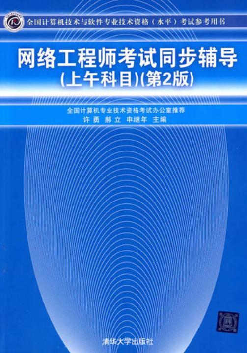 网络工程师考试同步辅导(上午科目)(第2版)