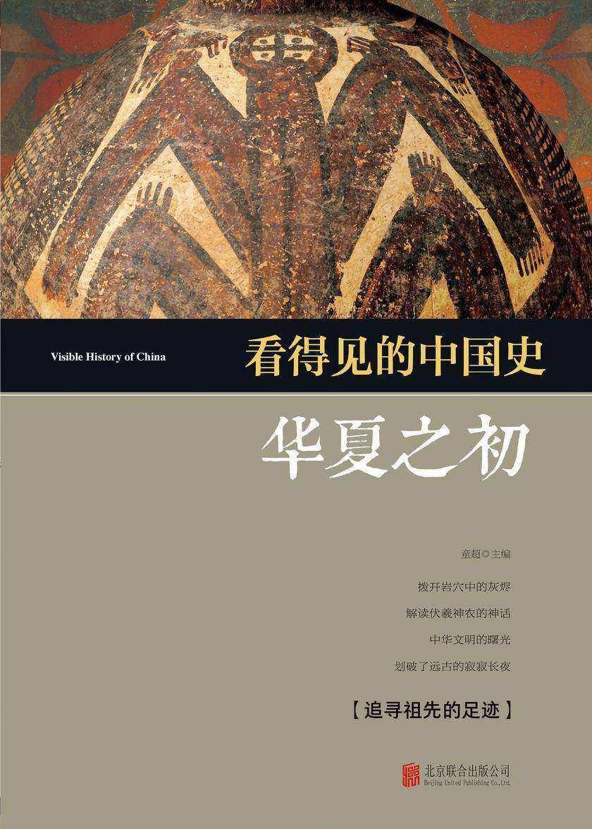 看得见的中国史·华夏之初