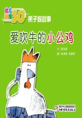 幼儿画报30年精华典藏﹒爱吹牛的小公鸡(多媒体电子书)(仅适用PC阅读)