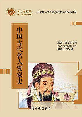 [3D电子书]圣才学习网·中国古代名人发家史(仅适用PC阅读)