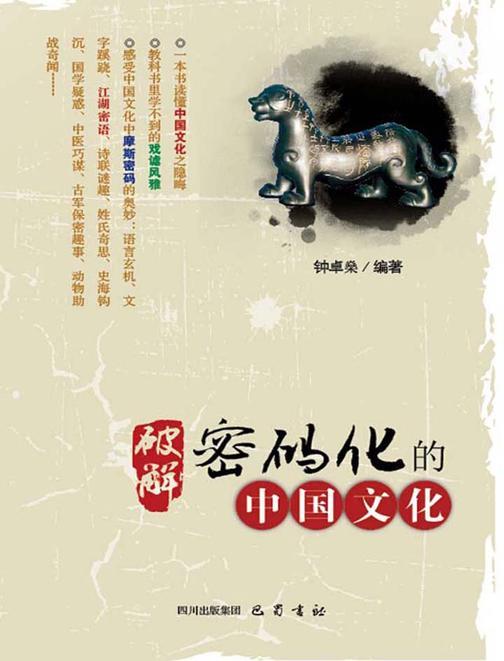 破解密码化的中国文化