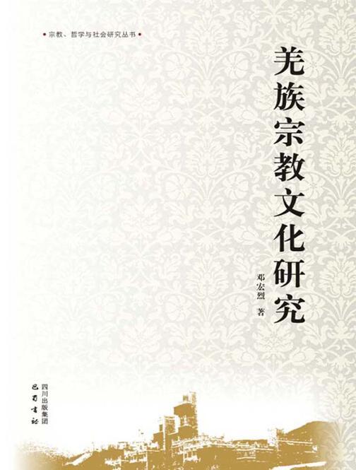 羌族宗教文化研究
