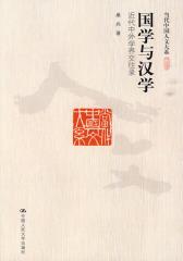 国学与汉学:近代中外学界交往录