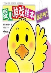 婴儿游戏绘本(全10册)(试读本)