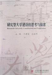 研究型大学建设的思考与探索