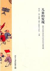 儿童的发现:现代中国文学及文化中的儿童问题(仅适用PC阅读)