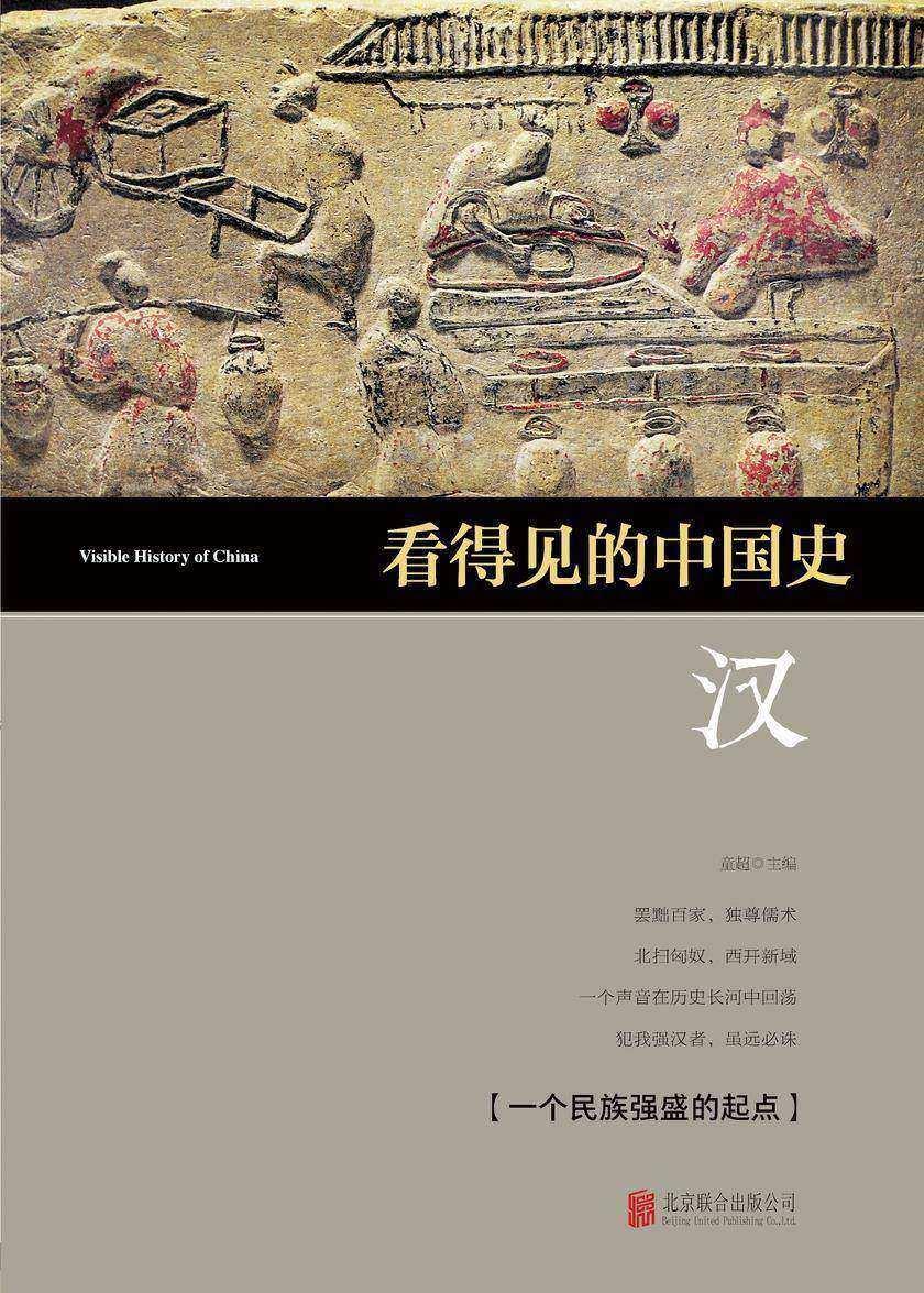 看得见的中国史·汉