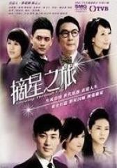 摘星之旅 粤语(影视)