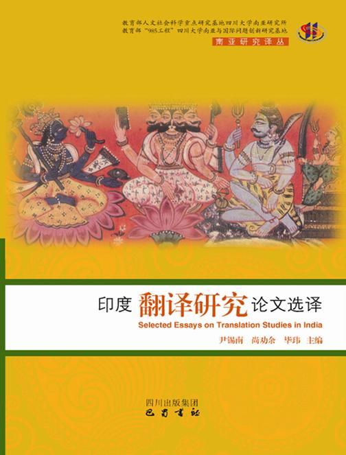 印度翻译研究论文选译