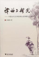 律动与辉光——中国古代文学结构生成背景与个案研究