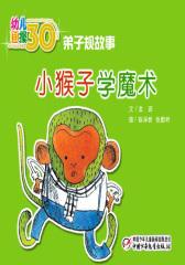 幼儿画报30年精华典藏﹒小猴子学魔术(多媒体电子书)(仅适用PC阅读)