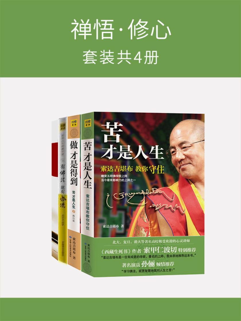 禅悟·修心(套装共4册)
