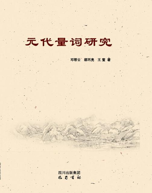 元代汉语量词研究