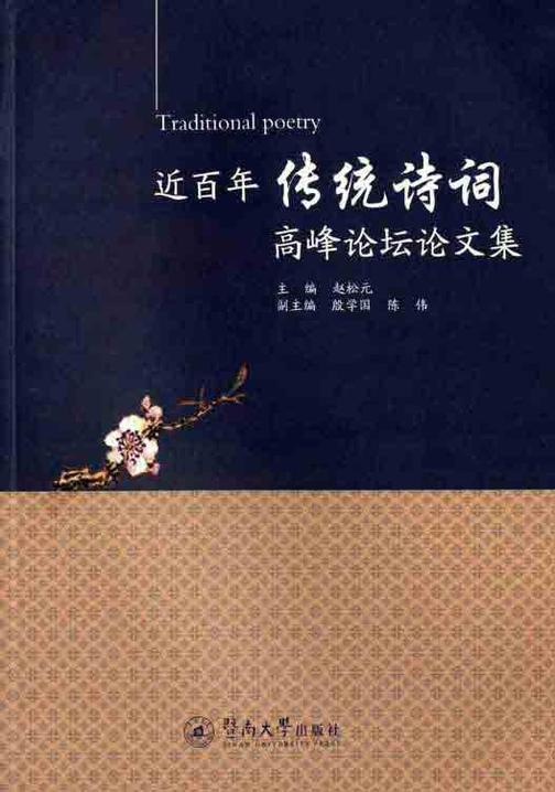 近百年传统诗词高峰论坛论文集