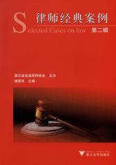 律师经典案例(第2辑)
