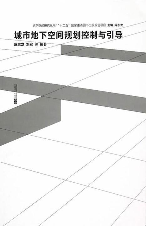 城市地下空间规划控制与引导