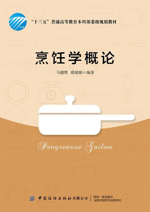 烹饪学概论