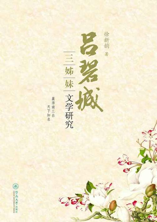吕碧城三姊妹文学研究