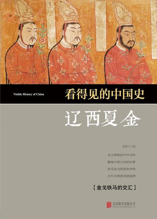 看得见的中国史·辽西夏金