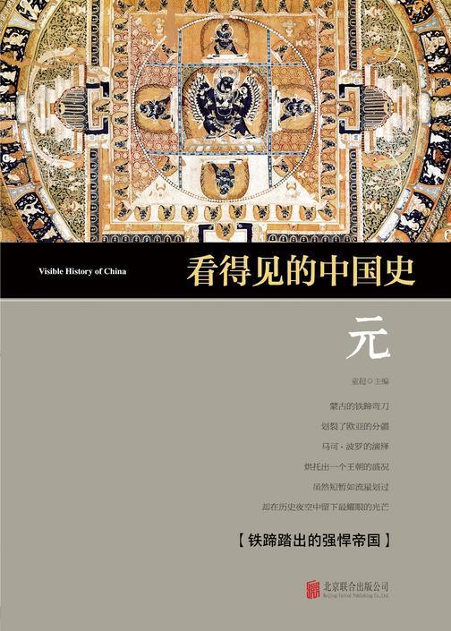看得见的中国史·元