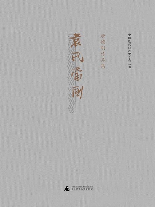 袁氏当国(唐德刚作品1)