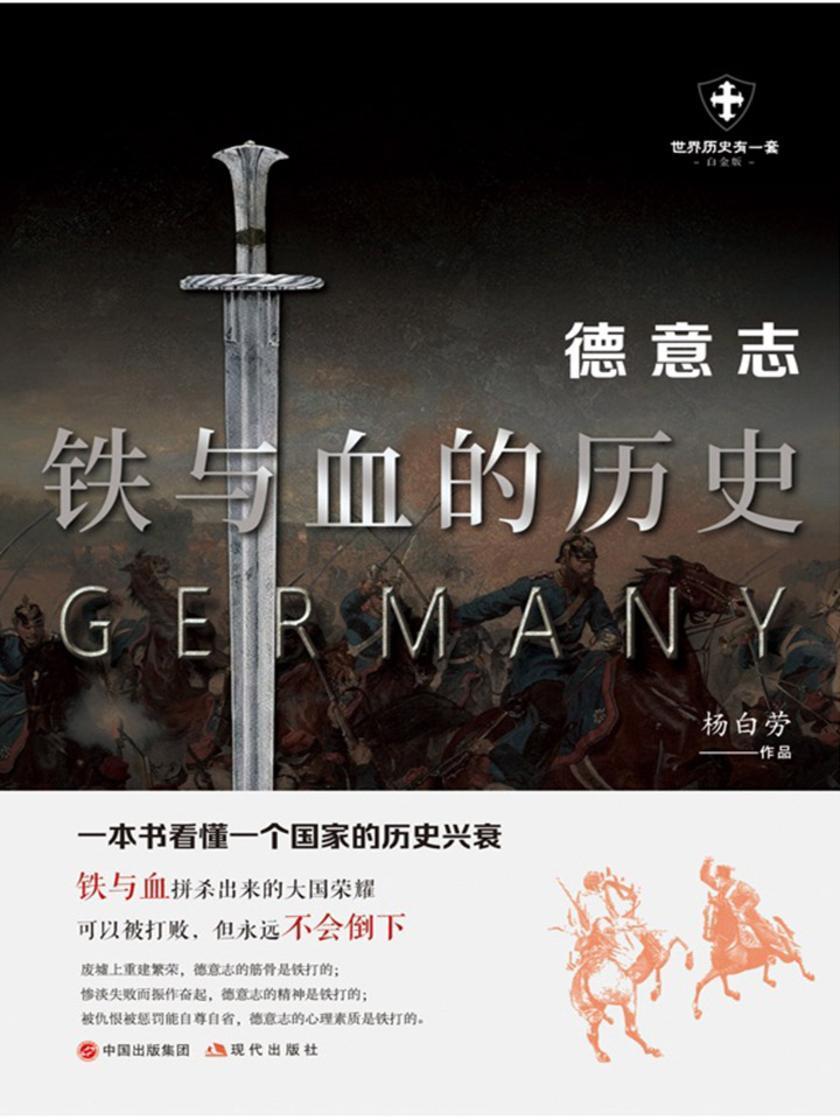 德意志:铁与血的历史