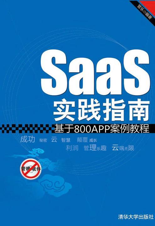 SaaS实践指南——基于800APP案例教程