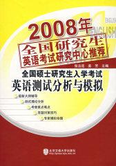 2008年全国硕士研究生入学考试英语测试分析与模拟(仅适用PC阅读)