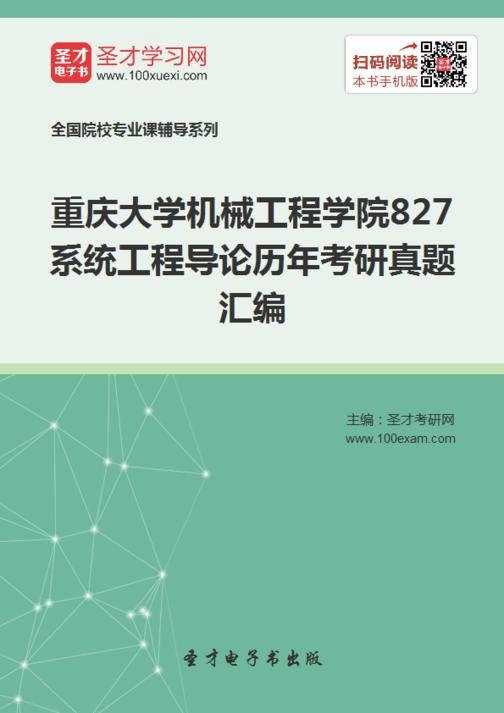 重庆大学机械工程学院827系统工程导论历年考研真题汇编