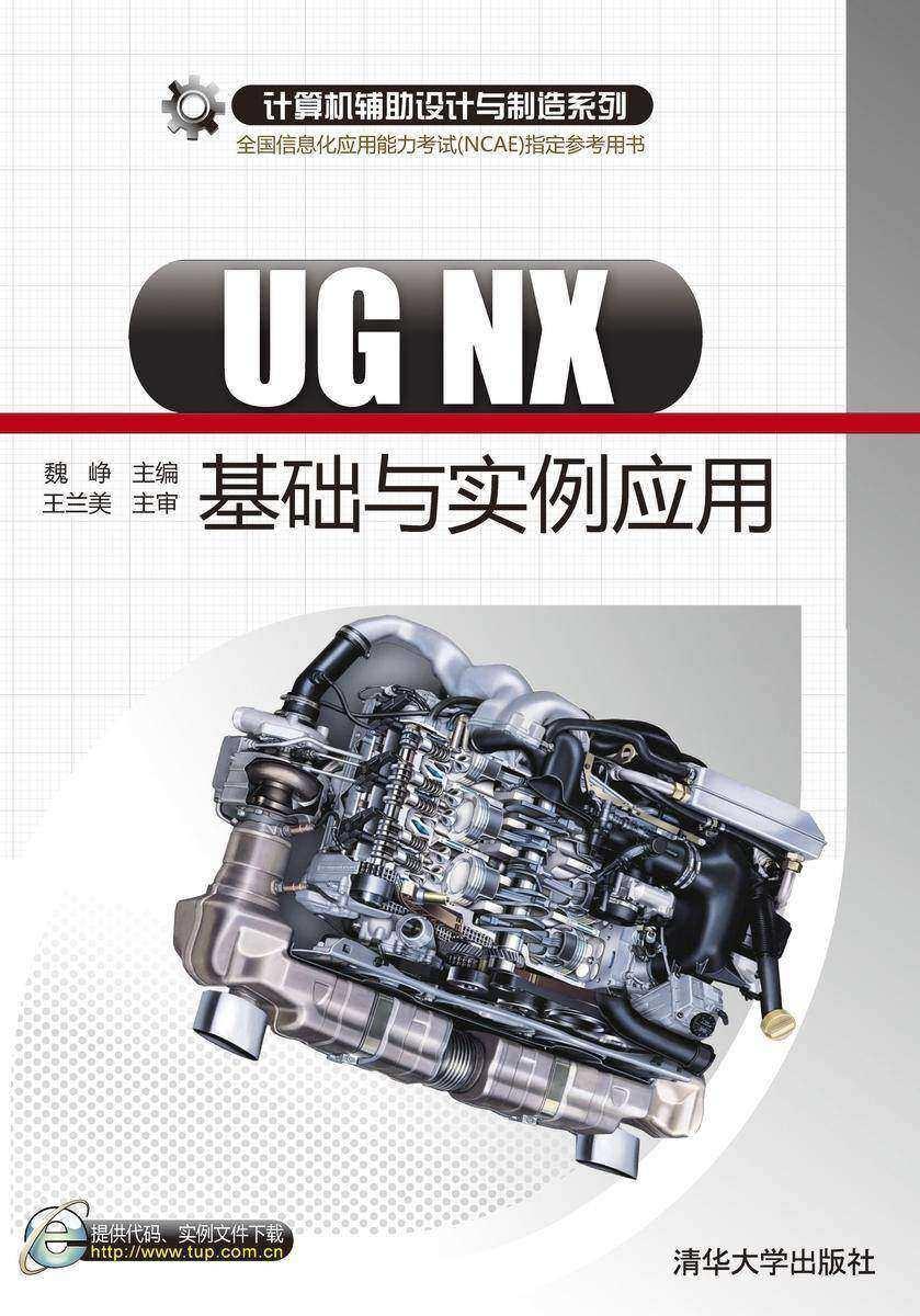 UG NX基础与实例应用(仅适用PC阅读)