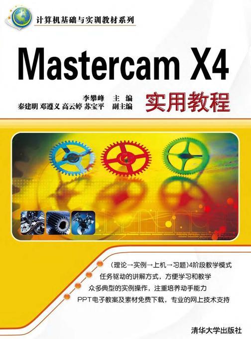 Mastercam X4实用教程(仅适用PC阅读)