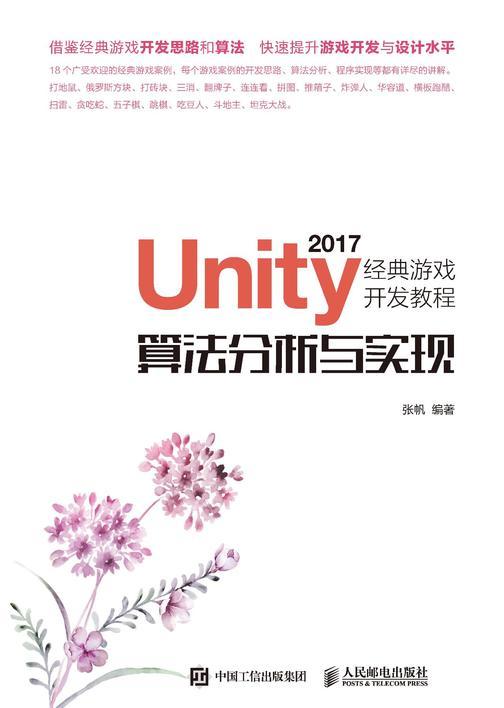 Unity 2017经典游戏开发教程:算法分析与实现