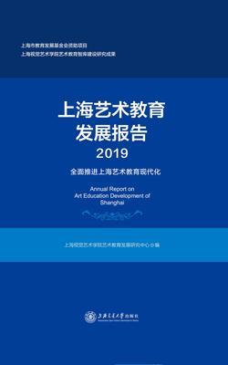 上海艺术教育发展报告(2019)