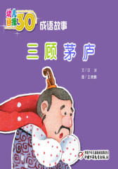 幼儿画报30年精华典藏﹒(三顾茅庐)(多媒体电子书)(仅适用PC阅读)