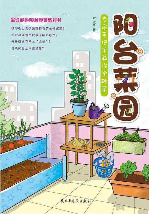 阳台菜园:专家手把手教你学种菜
