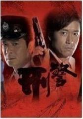 刑警 国语(影视)